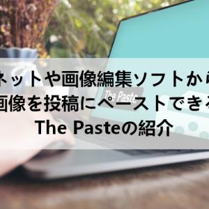 サイトや画像編集作業から直接ペーストできる「The Paste」の使い方
