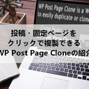 投稿一覧で投稿を簡単複製「WP Post Page Clone」の使い方