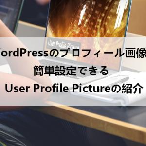 WordPressのプロフィール画像を簡単に設定できる「User Profile Picture」の使い方