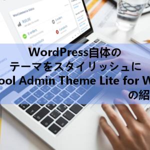 管理画面のテーマを変更「Cool Admin Theme Lite for WP」の使い方