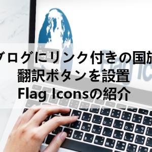 リンク付き国旗を設置できる「Flag Icons」の使い方