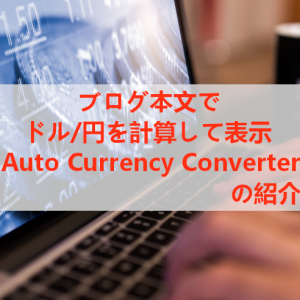 ブログ本文でドルや円の価格を自動表示「Auto Currency Converter」の使い方