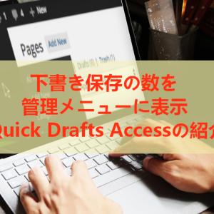 下書き投稿数を管理メニューに表示「Quick Drafts Access」の使い方