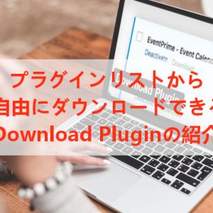 プラグインリストから簡単ダウンロード「Download Plugin」の使い方
