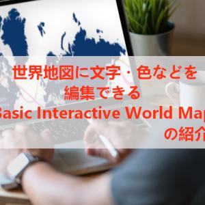 いろいろ編集ができる世界地図「Basic Interactive World Map」の使い方