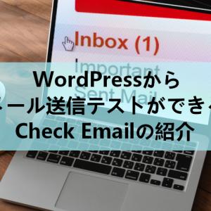 WordPressからテストメールの送信ができる「Check Email」の使い方