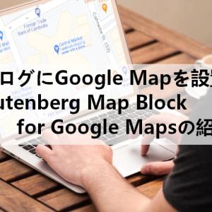 ブログ記事にGoogle Mapを設置できる「Gutenberg Map Block for Google Maps」の使い方