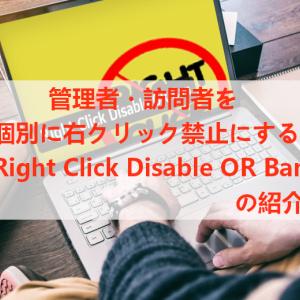 訪問者・管理者を指定して右クリック禁止ができる「Right Click Disable OR Ban」の使い方