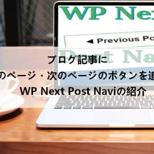 前のページ・次のページへのボタンを設置「WP Next Post Navi」の使い方