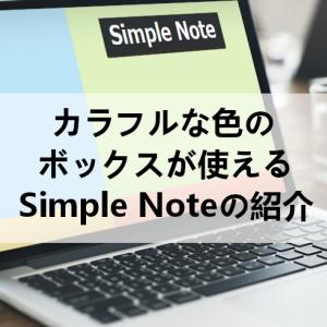カラフルなインフォメーションボックスが使える「Simple Note」の使い方