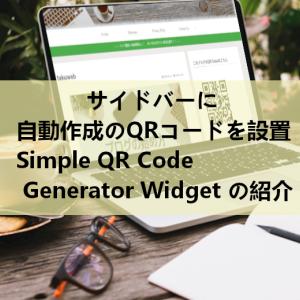 サイドバーに指定したURLのQRコードを設置「Simple QR Code Generator Widget」の使い方