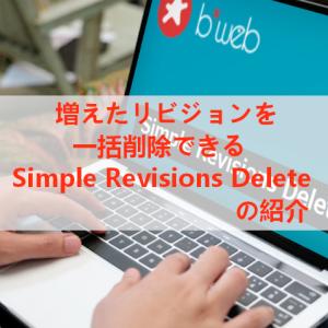 増えたリビジョンを一括削除する「Simple Revisions Delete」の使い方