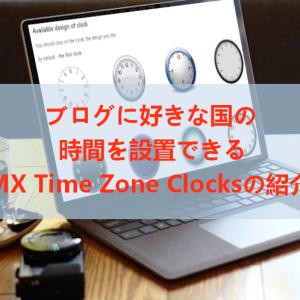 時計アイコンで世界の時間を表示「MX Time Zone Clocks」の使い方