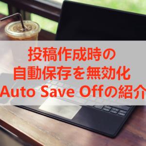 投稿作成ページで自動下書き保存を無効化「Auto Save Off」の使い方