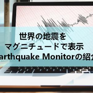 世界の地震情報をサイドバーに表示「Earthquake Monitor」の使い方