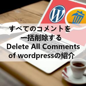 すべてのコメントを一括削除「Delete All Comments of wordpress」の使い方