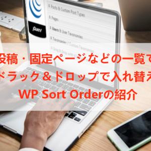 投稿・固定ページなど一覧ページで並び替えができる「WP Sort Order」の使い方