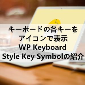 キーボードの各キーをアイコンで表示「WP Keyboard Style Key Symbol」の使い方