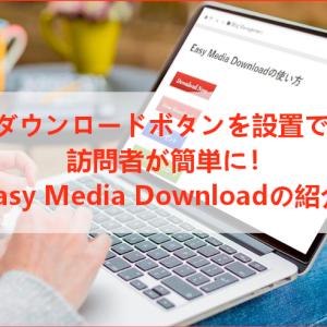 ダウンロードボタンを設置する「Easy Media Download」の使い方