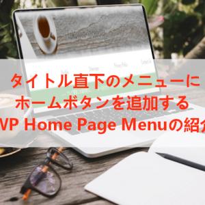 ブログのメニューに「Home」ボタンを追加「WP Home Page Menu」の使い方