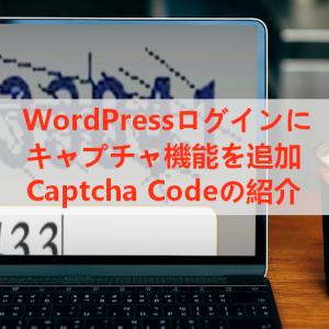 ログイン画面にキャプチャ機能を付けて不正を防ぐ「Captcha Code」の使い方
