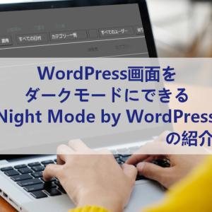 WordPressをナイトモードで作業「Night Mode by WordPress」の使い方