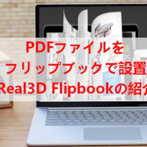 ブログに3Dフリップブックを設置できる「Real3D Flipbook」の使い方