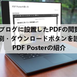 ブログにPDFの閲覧や印刷・ダウンロードボタンを設置「PDF Poster」の使い方