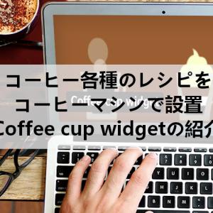 コーヒー各種のレシピをコーヒーマシンで表示「Coffee cup widget」の使い方
