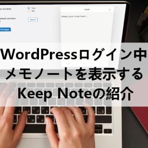 WordPress画面にメモウィジェットを設置「Keep Note」の使い方