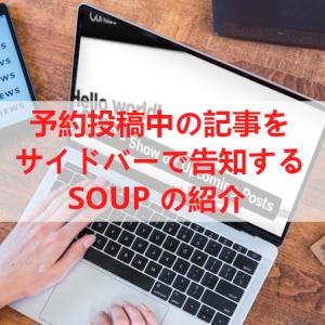 予約投稿をサイドバーで告知する「SOUP」の使い方