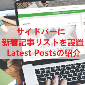 サイドバーに最新記事を自動で表示「Latest Posts」の使い方