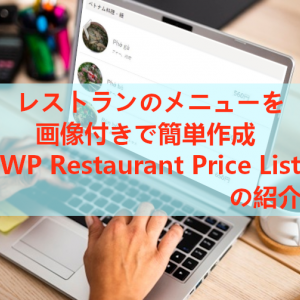 レストランなどのメニューを作成する「WP Restaurant Price List」の使い方