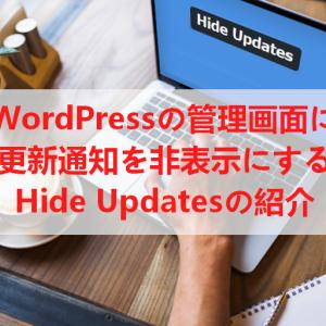 更新通知を非表示にできる「Hide Updates」の使い方