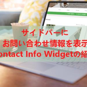 サイドバーに店や会社の連絡先を表示「Contact Info Widget」の使い方