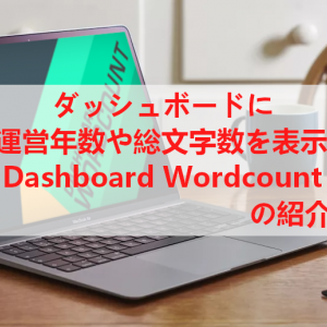 ダッシュボードに総文字数と運営年数を表示「Dashboard Wordcount」の使い方