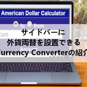 サイドバーに外貨両替計算を設置「Currency Converter」の使い方