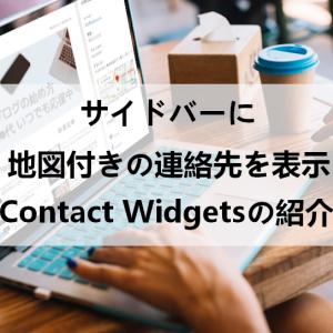 サイドバーに会社案内などのコンタクトを表示「Contact Widgets」の使い方