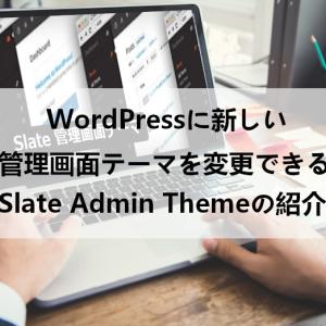 WordPressの管理画面のテーマを変更「Slate Admin Theme」の使い方