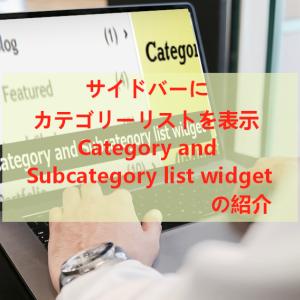 サイドバーにコンパクトなカテゴリーを設置「Category and Subcategory list widget」の使い方
