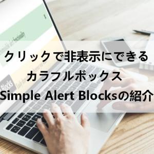 クリックで消せるカラーアラートを設置「Simple Alert Blocks」の使い方