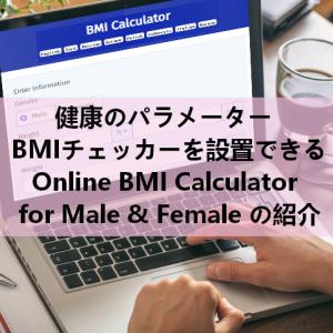 ダイエットのパラメーターBMIチェッカーを設置「Online BMI Calculator for Male & Female」の使い方