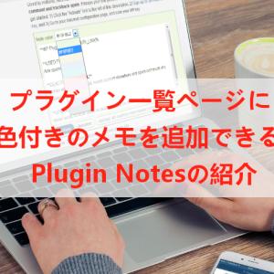 プラグイン一覧にメモ機能を追加する「Plugin Notes」の使い方