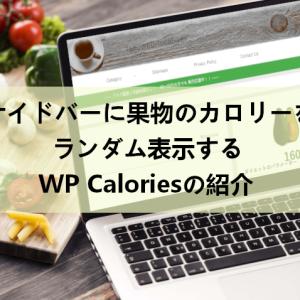 サイドバーにフルーツカロリーウィジェットを設置「WP Calories」の使い方