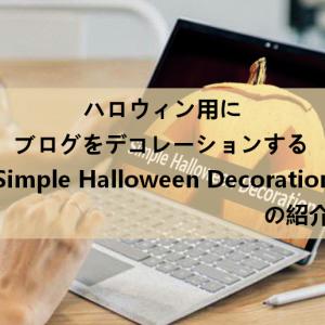 ブログ画面をハロウィン使用にデコレーション「Simple Halloween Decoration」の使い方