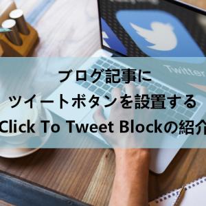 閲覧中の記事をクリックでツイートできる「Click To Tweet Block」の使い方