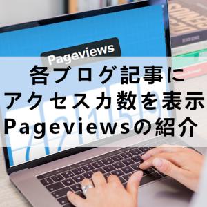 ブログ記事にページビュー(PV)数を表示する「Pageviews」の使い方