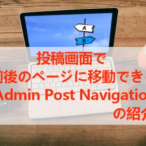 投稿画面から前後の記事へのボタンを設置する「Admin Post Navigation」の使い方