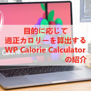 ダイエットに便利な適正カロリー値がわかる「WP Calorie Calculator」の使い方