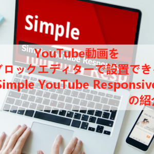 投稿にYoutyube動画を埋め込む「Simple YouTube Responsive」の使い方